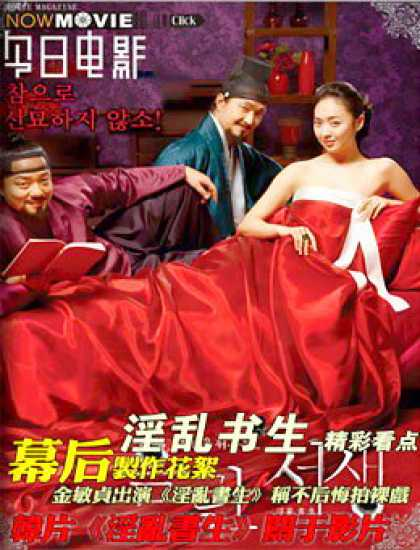 Chinese Ezines 3420 - Red Silk - Now Movie