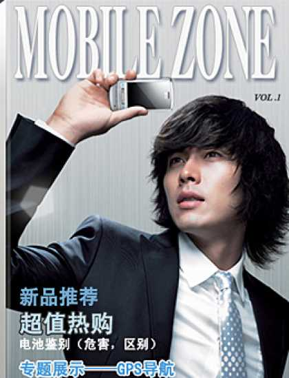 Chinese Ezines 3833 - Mobile Zone - Tie
