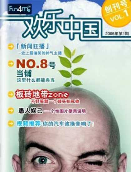 Chinese Ezines 3900 - Flower - Bald Head - Fun4m