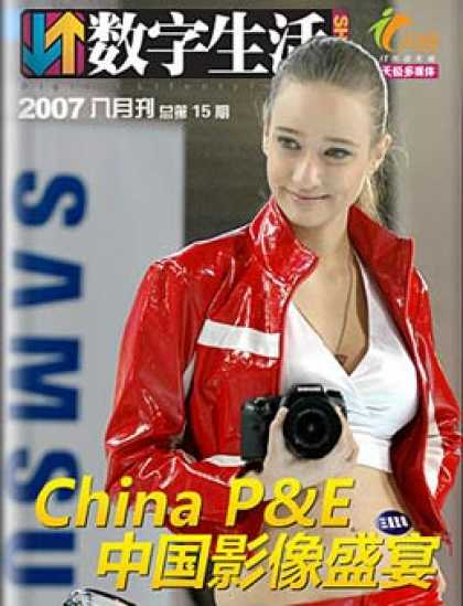 Chinese Ezines 4136 - Photo Camera - China Pe