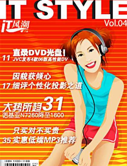 Chinese Ezines 4424 - It Style