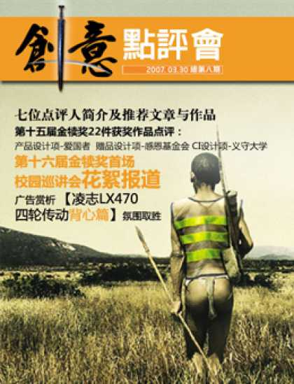 Chinese Ezines 4427 - Wilderness