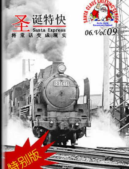 Chinese Ezines 4655 - Santa Express - Train