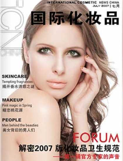 Chinese Ezines 4684 - Forum - Skincare - Makeup - People - International Cosmetic