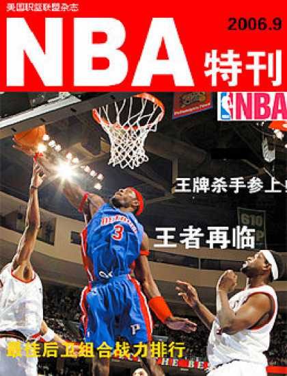 Chinese Ezines - NBA