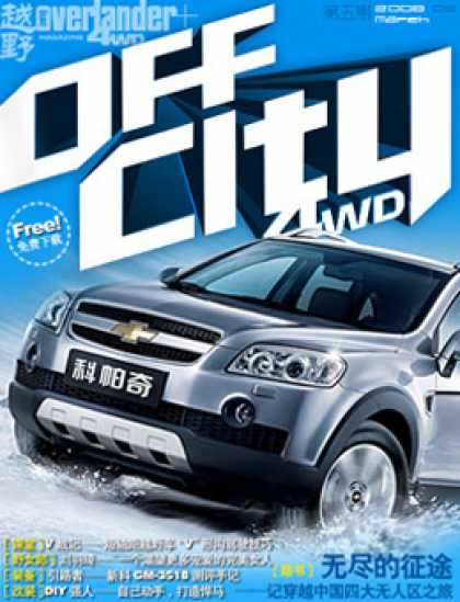 Chinese Ezines 4967 - Car - Off City 4wd