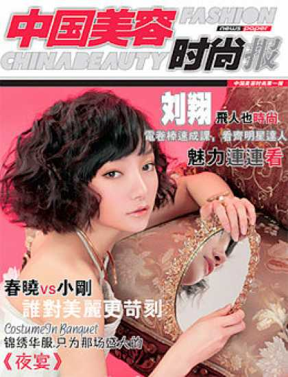 Chinese Ezines - China Beauty Fashion - China Beauty