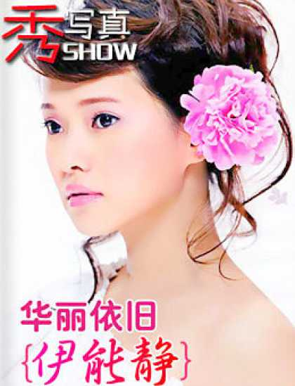 Chinese Ezines 5222 - Flower - Hair