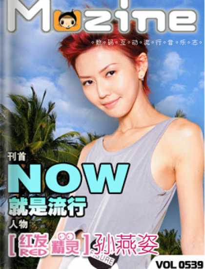 Chinese Ezines 5334 - Muzine - Now