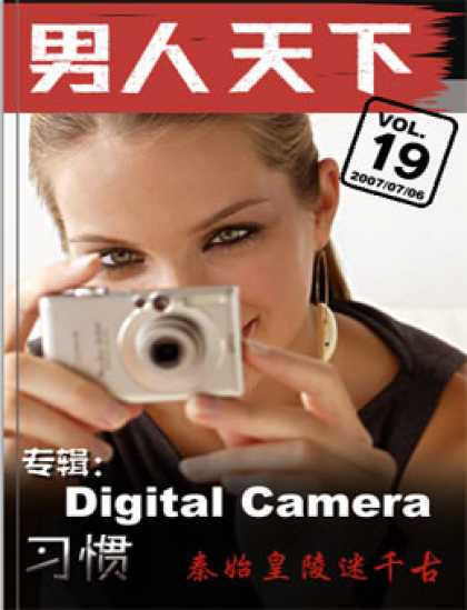 Chinese Ezines - Digital Camera