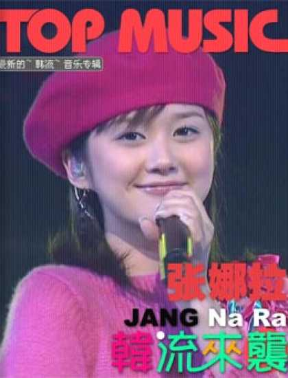 Chinese Ezines 5541 - Top Music - Jang Na Ra