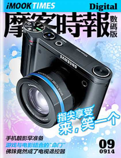 Chinese Ezines - iMook Times Digital - Camera