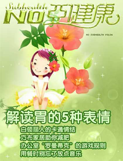 Chinese Ezines 563 - Flower