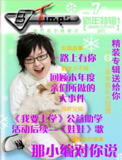 Chinese Ezines 5746 - Laugh
