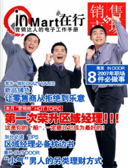 Chinese Ezines 601 - In Mart
