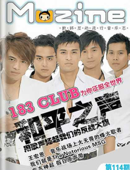 Chinese Ezines 6078 - Muzine - 183 Club