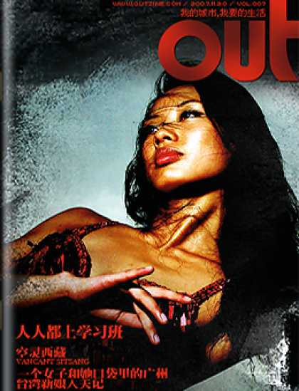 Chinese Ezines 6197 - Woman - Out