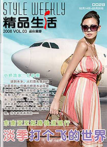 Chinese Ezines 6566 - Airplane