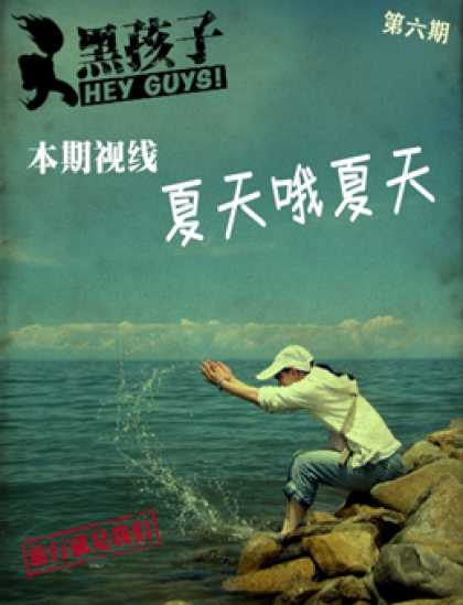 Chinese Ezines 6710 - Sea - Rock - Water - Hey Guys