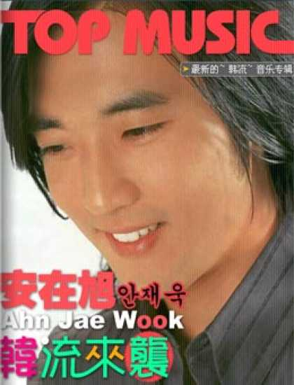 Chinese Ezines - Top Music - Ahn Jae Wook