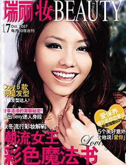 Chinese Ezines 7043 - Beauty