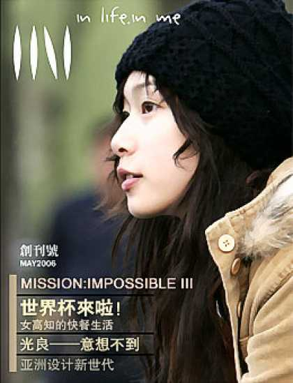 Chinese Ezines - In Life In Me