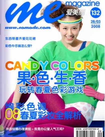 Chinese Ezines - Me Magazine - Aerobic - Candy Colors