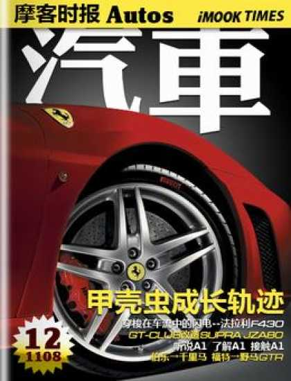 Chinese Ezines 8053 - Autos - Imook Times