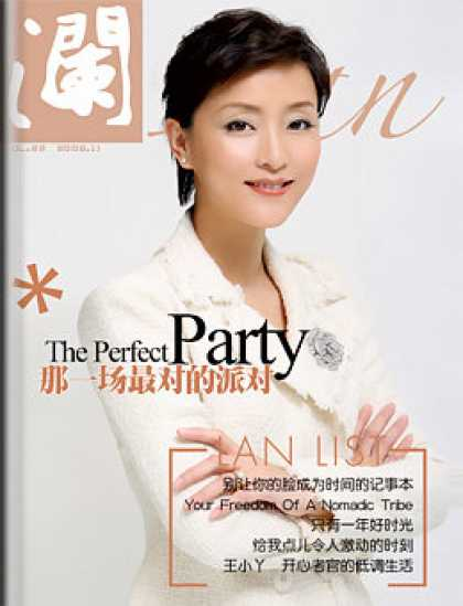 Chinese Ezines 8203 - The Perfect Party - Lan List