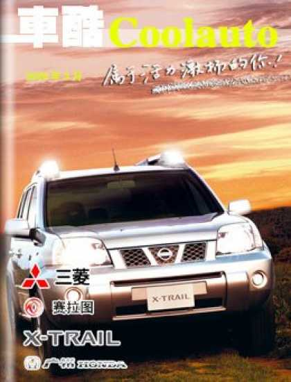 Chinese Ezines - Cool Auto - X-Trail