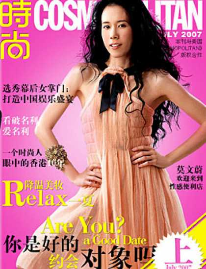 Chinese Ezines 8368 - Dress - Relax - Cosmopolitan