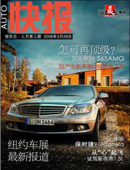 Chinese Ezines 8827 - Car