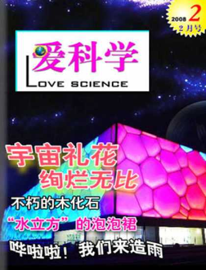 Chinese Ezines 8842 - Love Science - Space