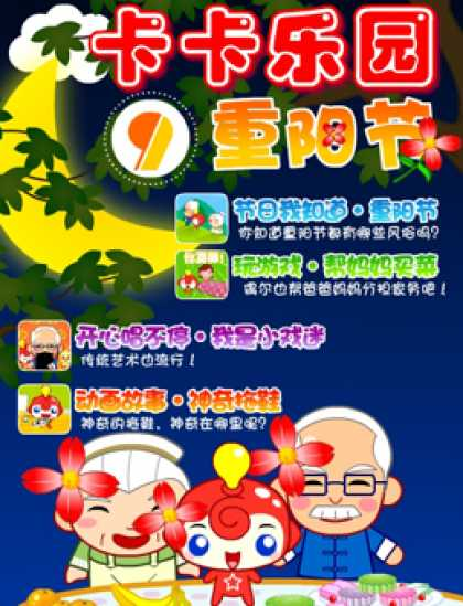 Chinese Ezines 905 - Cartoon - Old Man - Funny