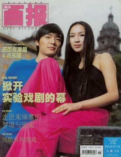 Chinese Magazines - City Pictorial