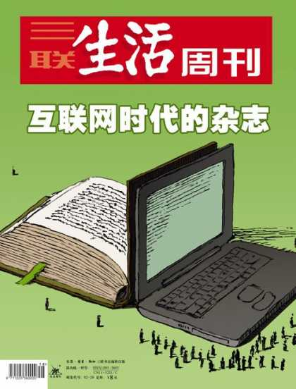 Chinese Magazines - Life Week