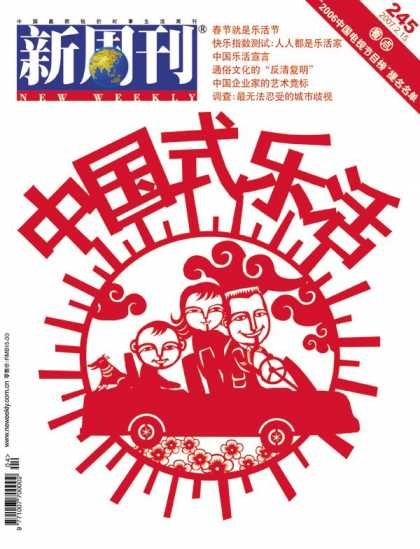 Chinese Magazines - New Weekly