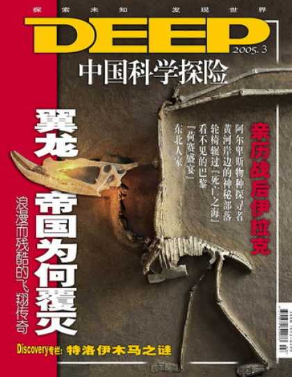 Chinese Magazines - Deep