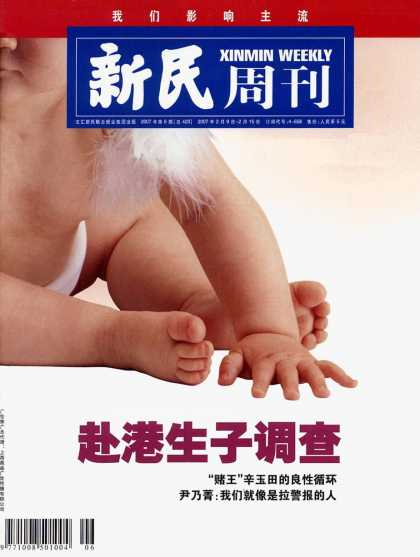 Chinese Magazines - Xinmin Weekly