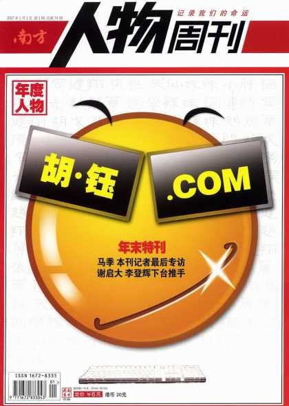 Chinese Magazines - Southern People Weekly