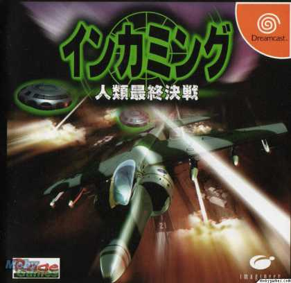 Dreamcast Games - Incoming: The Final Conflict