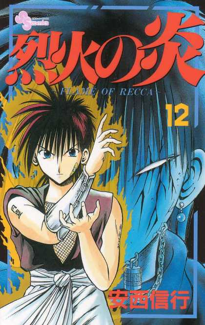 Flame of Recca 12
