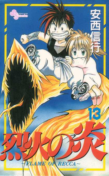 Flame of Recca 13