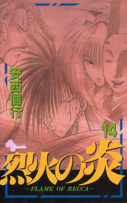 Flame of Recca 14