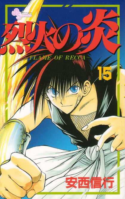 Flame of Recca 15 - Big Eyes - Red Hair - Band-aid - Blue Eyes - Fifteen