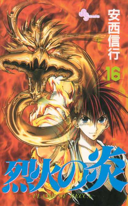 Flame of Recca 16