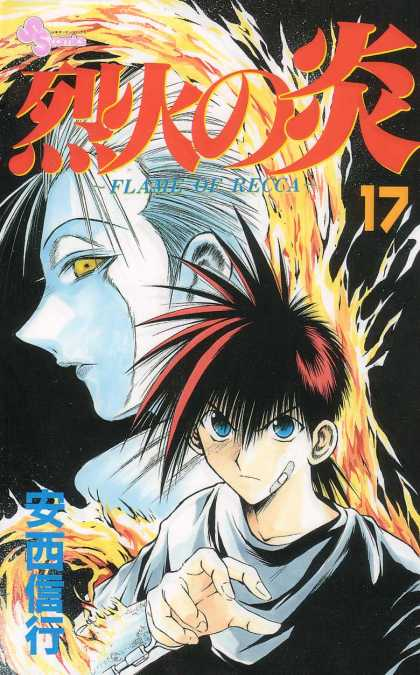 Flame of Recca 17 - Bandaid On Face - Spiked Hair - Number 17 - Blue Eyes - Yellow Eyes