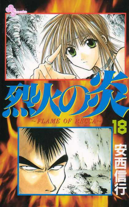 Flame of Recca 18