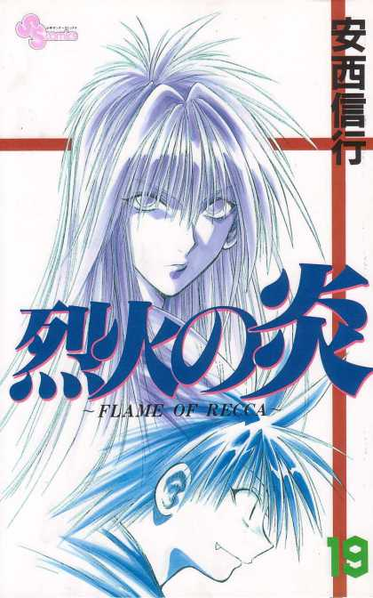 Flame of Recca 19