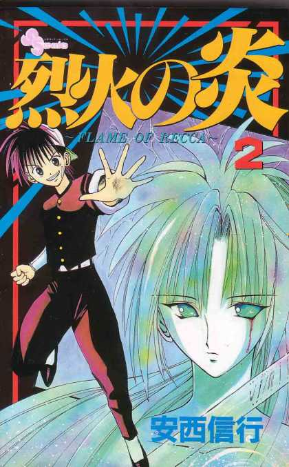 Flame of Recca 2 - Open Hand - Manga - Green Eyes - Green Woman
